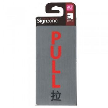 Signzone Peel & Stick Metallic Sticker - PULL (拉) (Item No: R01-50)