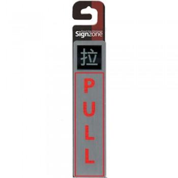 Signzone Peel & Stick Metallic Sticker - 拉 (PULL) (Item No: R01-88)